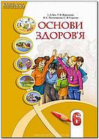 6 клас | Основи здоров'я. Підручник | Бех І. Д.