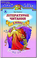 3 клас | Літературне читання. Підручник | Науменко В.О.