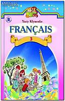3 клас   Французька мова. Підручник   Клименко Ю.М.