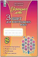 8 клас   Українська мова. Зошит для контрольних робіт   Заболотний