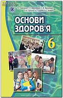 6 клас | Основи здоров'я. Підручник | Бойченко Т.Є.