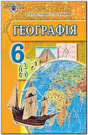6 клас | Географія. Підручник | Пестушко В.Ю.