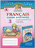 3 клас   Французька мова. Робочий зошит   Клименко Ю.М.