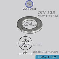 Шайба плоская 24*44 мм DIN 125 (ГОСТ 11371) оцинкованная
