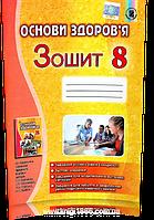 8 клас   Основи здоров'я. Робочий зошит   Бойченко