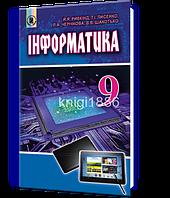 9 клас | Інформатика. Підручник (програма 2017) | Ривкінд Й.Я.
