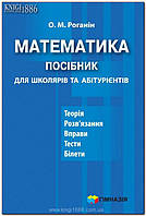 Математика. Посібник для школярів та абітурієнтів   Роганин