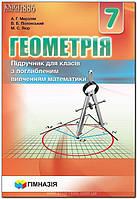 7 клас | Геометрія (нова програма). Підручник (поглиблене вивченя) | Мерзляк