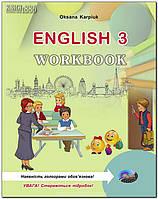 3 клас | Англiйська Мова робочий зошит | Карп'юк