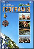 6 клас | Географія. Підручник | Гільберг Т.Г.
