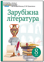 8 клас | Зарубіжна література. Підручник (программа 2016) | Кадоб'янська