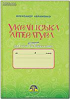 8 клас | Українська література. Зошит для контрольних робіт | Авраменко О.М.