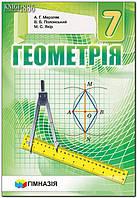 7 клас | Геометрія (нова програма). Підручник | Мерзляк