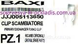 Клипса отопления метал.оцинк. монобитерм.теплообм.(фир.уп, Италия) Baxi, Roca, Westen, арт.5113650, к.с.4270, фото 2