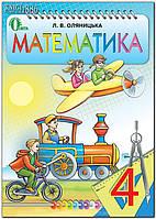 4 клас | Математика. Підручник | Оляницька Л.В.