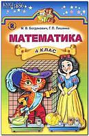4 клас | Математика. Підручник | Богданович М.В., Лишенко Г.П.