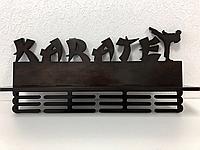 Медальница для каратиста