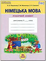 3 клас | Німецка мова. Робочий зошит | Паршикова О.О.