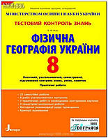 8 клас | Тестовий контроль знань. Фізична географія України. | Вовк В. Ф.