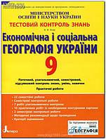 9 клас | Тестовий контроль знань. Економічна і соціальна географія України. | Вовк В. Ф.