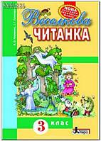 "3 клас | ЧИТАНКА ""Веселкова"" | Науменко О.В."