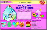 2 клас | Трудове навчання. Альбом-посібник. | Дятленко О.М.