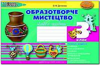 3 клас | Образотворче мистецтво Альбом-посібник | Дятленко О.М.