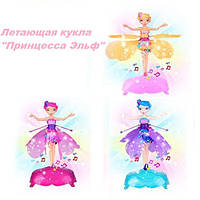"ДОСТАВКА+БАТАРЕЙКИ 6шт. Летающая фея кукла ""Принцесса эльф"""