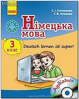 3 клас | Німецька мова. Підручник. Deutsch lernen ist super! | Сотникова С. І.