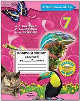 7 клас | Біологія. Робочий зошит | Андерсон О. А.