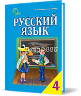 4 клас | Російська мова. Підручник | Лапшина І. Н.