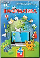 4 клас | Сходинки до інформатики. Підручник | Морзе Н. В.