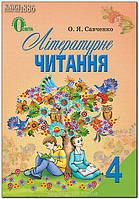 4 клас   Літературне читання. Підручник   Савченко О. Я.