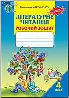 4 клас   Літературне читання. Робочий зошит   Мартиненко В.О.