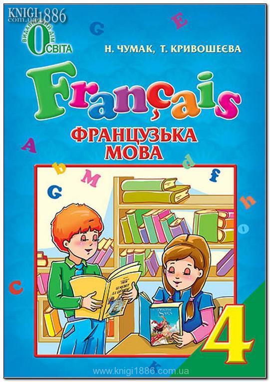 4 клас | Французька мова. Підручник | Чумак Н. П.