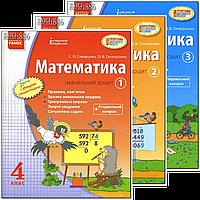 4 клас | Навчальний зошит у 3 частинах. Математика | Скворцова