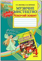 4 клас | Музичне мистецтво. Робочий зошит | Аристова Л.С.