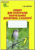 7 клас | Біологія. Зошит для контролю навч. досягнень | Сліпчук І.Ю.