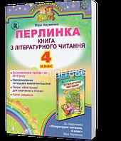 4 клас | Перлинка. Книга з літературного читання (оновлена 2016) | Науменко