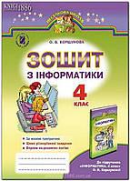 4 клас | Інформатика. Робочий зошит | Коршунова О.В.
