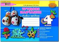 4 клас | Трудове навчання. Альбом-посібник (нова програма 2015) | Дятленко О.М.