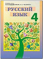 4 клас | Русский язык. Підручник | Челышева И. Л.