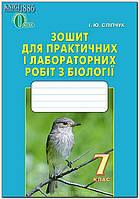 7 клас   Біологія. Зошит для лабораторних робіт   Сліпчук І.Ю.