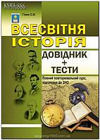 ЗНО   Всесвітня Історія. Довідник + тести   Гiсем