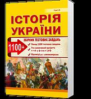 ЗНО | Історія України. Збірник тестових завдань. 1100+ тестів | Гiсем