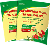 ЗНО   Українська мова та лiтература. Комплекні варіанти завдань в тесовій формі (комплект)   Куриліна