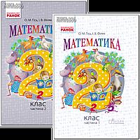 2 клас | Математика. Підручник | Гісь