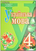 4 клас | Українська мова. Підручник | Варзацька