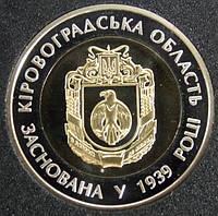 Монета Украины 5 грн. 2014 г. Кировоградская область, фото 1