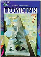 7 клас | Геометрія (нова програма 2015). Підручник | Бурда